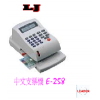 LJ E-258光電投影微電腦 中文支票機