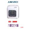 六欄位打卡鐘 EX-3500N